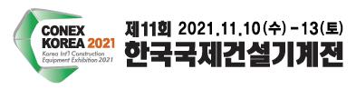 2021-CONEXKOREA-국문결합로고(소).jpg